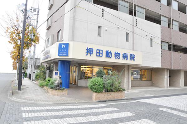 押田動物病院