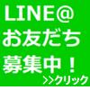 Lineフレンド
