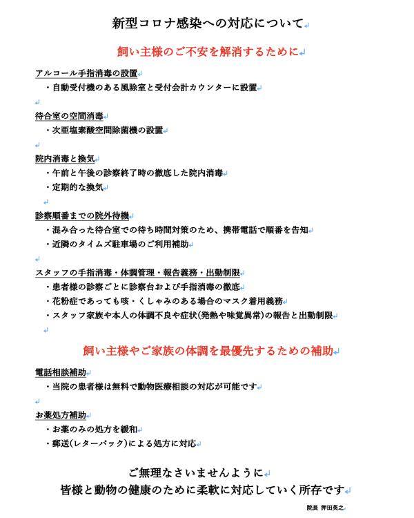 スクリーンショット 2020-03-27 20.04.10